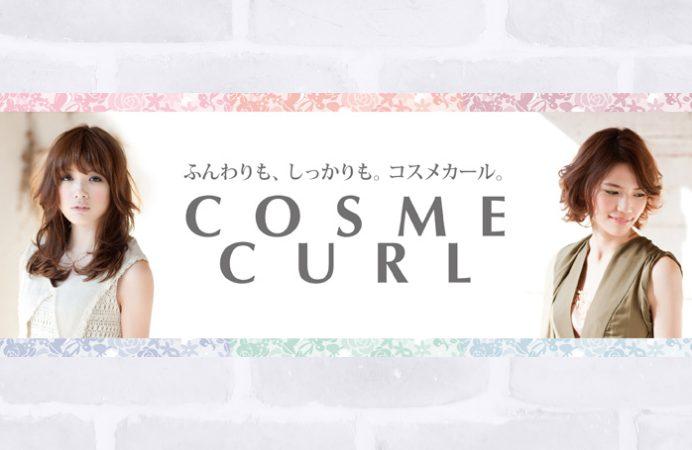 COSMEseries~COSME CURL~